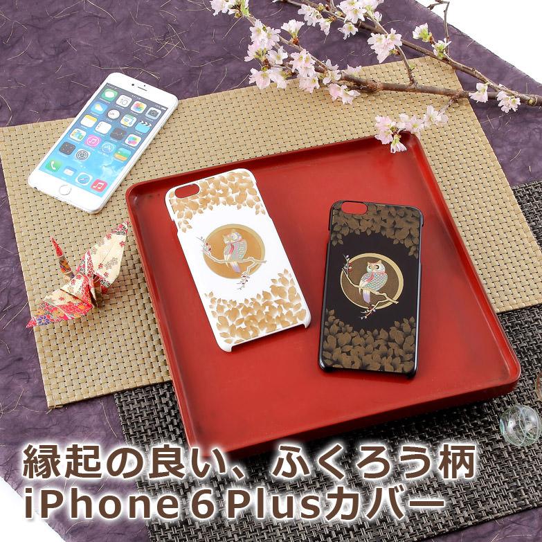 高盛り蒔絵iPhone6Plusカバー ふくろう(ブラック、ホワイト)