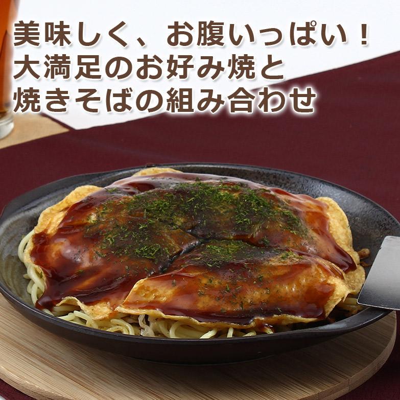 元祖 広島流お好み焼 そば入り肉玉子5枚セット みっちゃん総本店