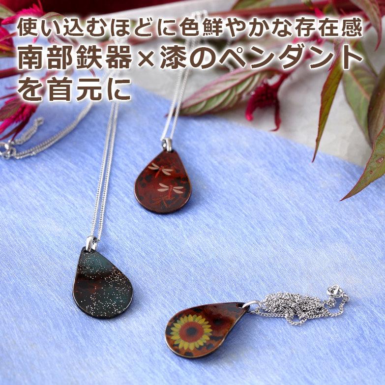 JAPAN IRON small ペンダント 流工房・岩手県