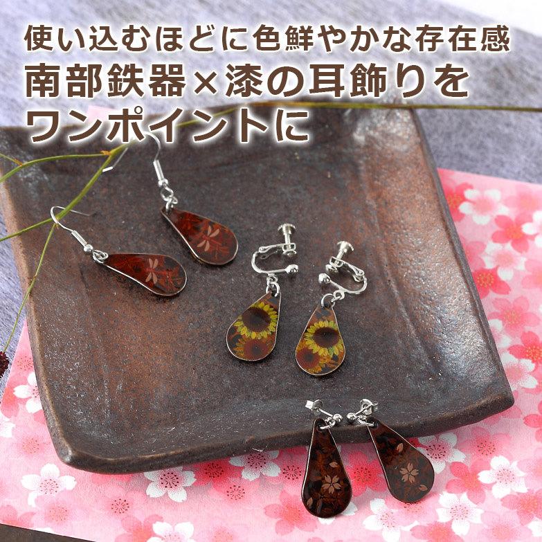 JAPAN IRON small ピアス/イヤリング 流工房・岩手県