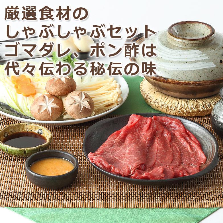 厳選食材を使用した 三田牛(または特選黒毛和牛)しゃぶしゃぶ セット