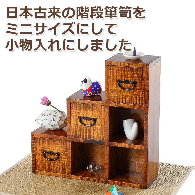 素朴な木の温かさを感じる 京都美山で作られた ミニ階段箪笥