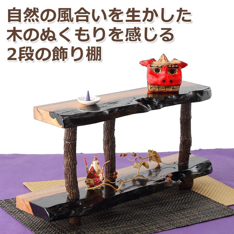 素朴な木の温かさを感じる 京都美山で作られた 2段飾り棚