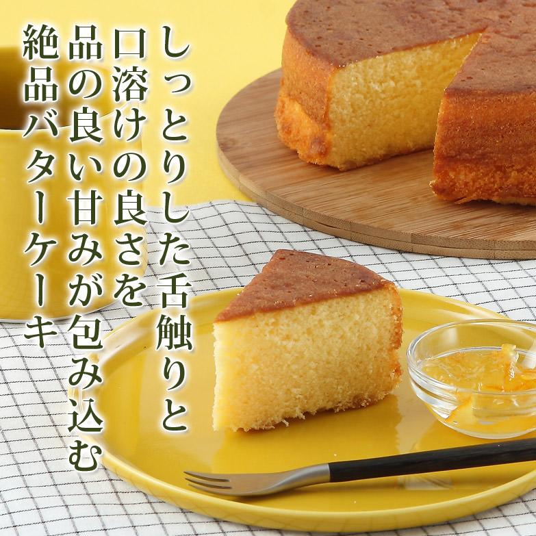 しっとりとろける食感 パテシェ40年の歴史・レモンバターケーキ