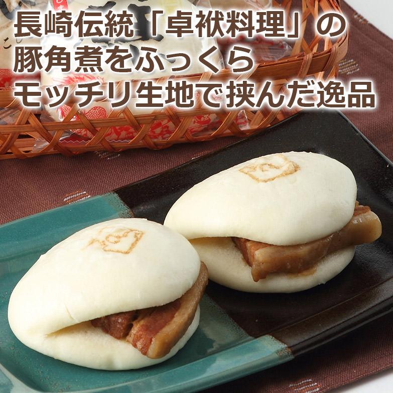 やわらか角煮ともちもち生地が抜群の相性 長崎県産豚角煮まん10個入り