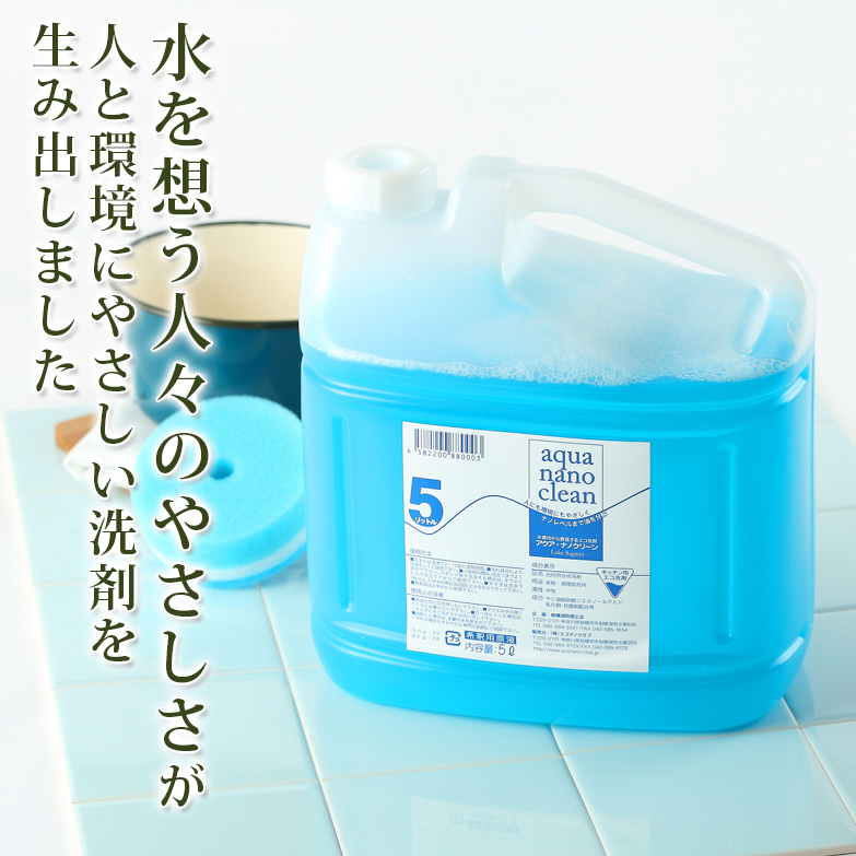 水への想いが生んだ 「アクア・ナノクリーン」キッチン用洗剤 5L