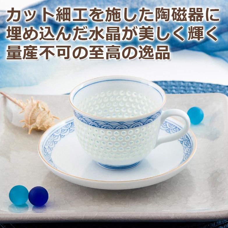 匠の技が随所に光るこだわりの器 水晶彫り青海波珈琲碗皿