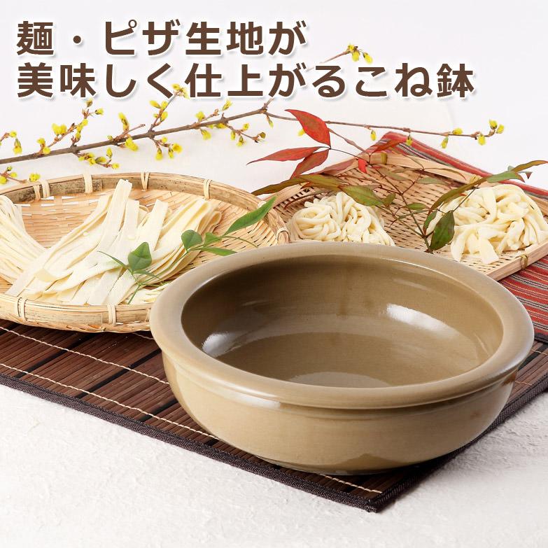 麺・ピザ生地が美味しい食材に仕上がる 石見焼 手作り麺こね鉢25.5白