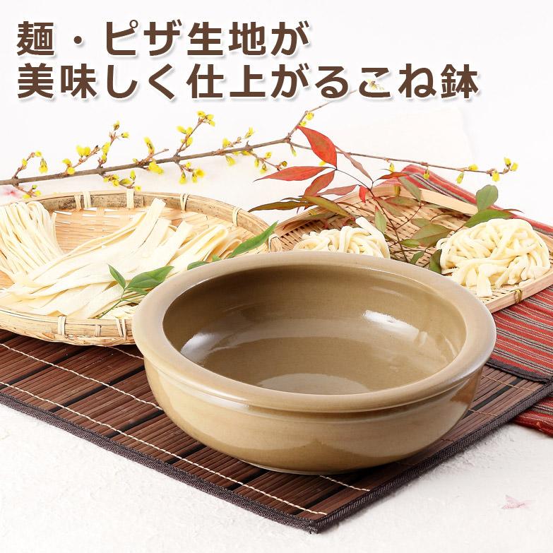 麺・ピザ生地が美味しい食材に仕上がる 石見焼 手作り麺こね鉢27白