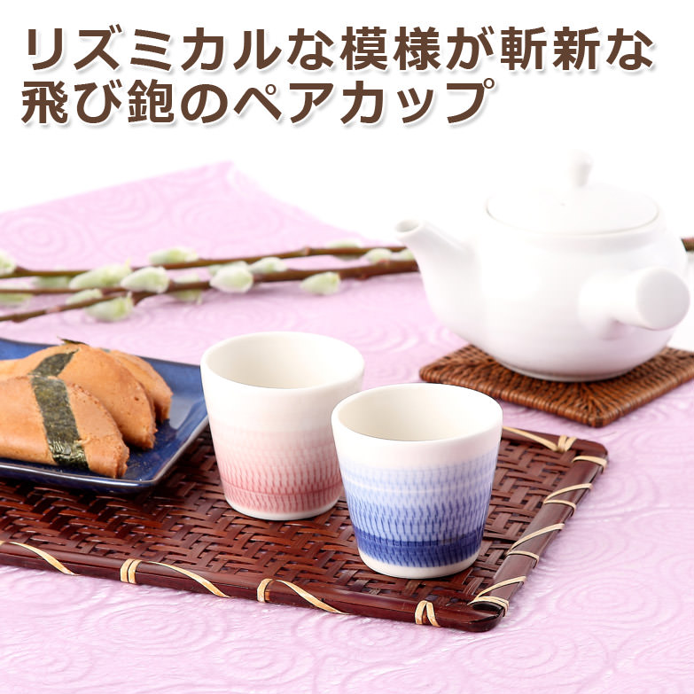 実用的で美しい、手仕事のぬくもりある器  有田焼とびがんなカップペア 呉須/辰砂