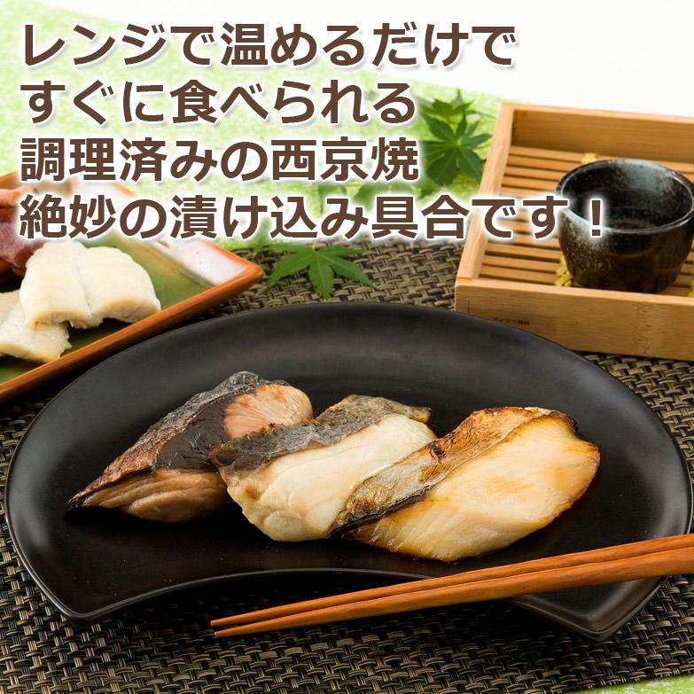 お魚をご家庭で手軽に美味しく 焼西京漬け詰め合わせ
