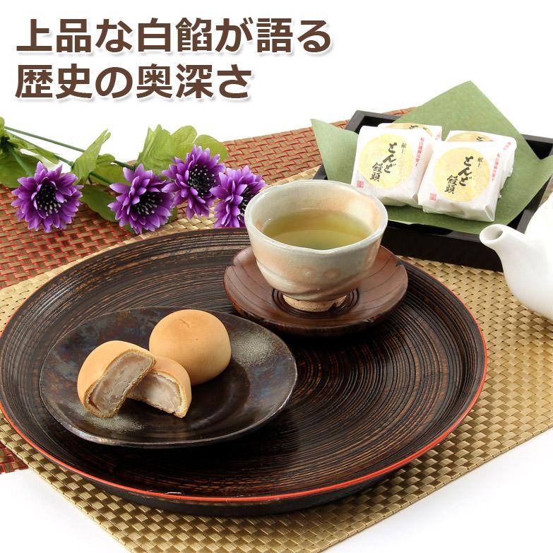 福山藩御用菓子 三九四年伝承菓子 とんど饅頭30入