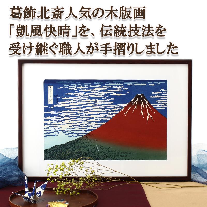 職人の手により手摺りしました 葛飾北斎 木版画「凱風快晴」額装品