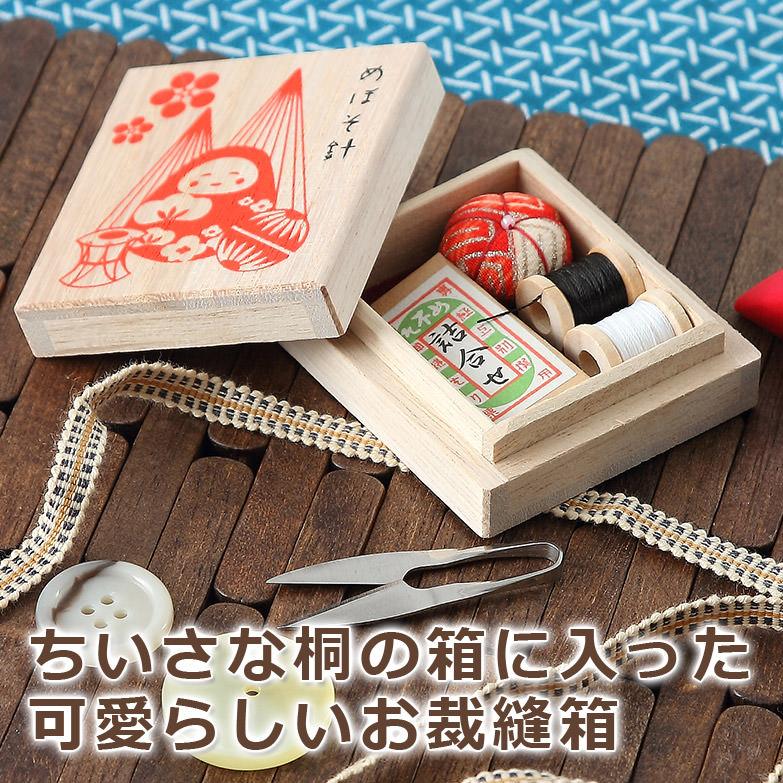 手の平にすっぽり収まる ちいさな裁縫セット(金沢)