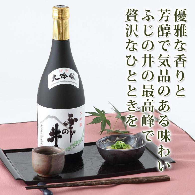 ふじの井の最高峰 ふじの井 大吟醸 720ml[大吟醸酒]