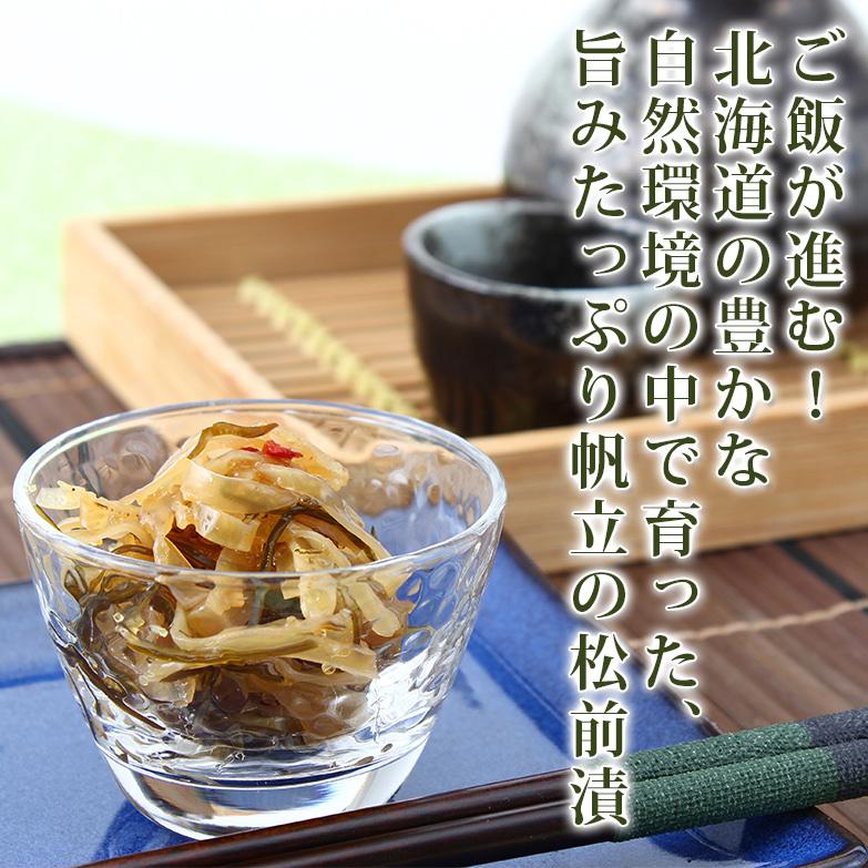 ご飯がすすむ逸品 帆立たっぷり熟成松前漬