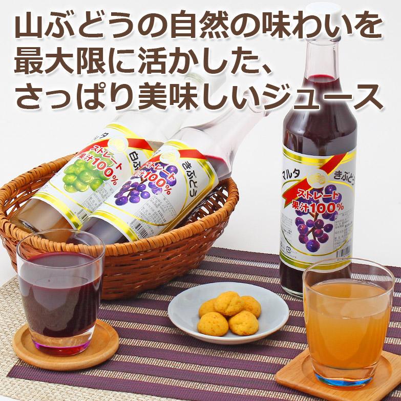 田所食品 宮城県 ストレート果汁100%ジュース マルタのきぶどう白ぶどう3本セット〔きぶどう×2・白ぶどう×1各600ml〕