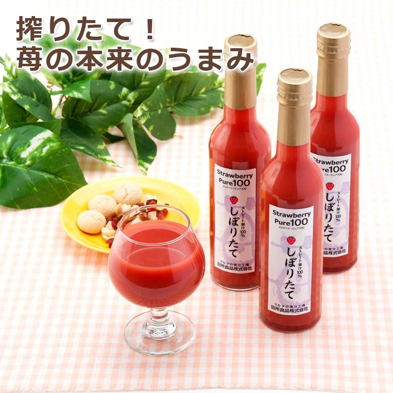 田所食品 宮城県 ストレート果汁100%ジュース ストロベリーピュア3本セット〔300ml×3〕