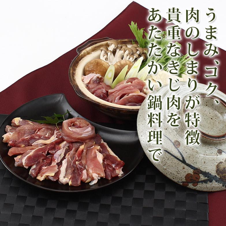 貴重なきじ肉の美味しさを味わう きじ鍋セット(きじ肉、きじスープ)