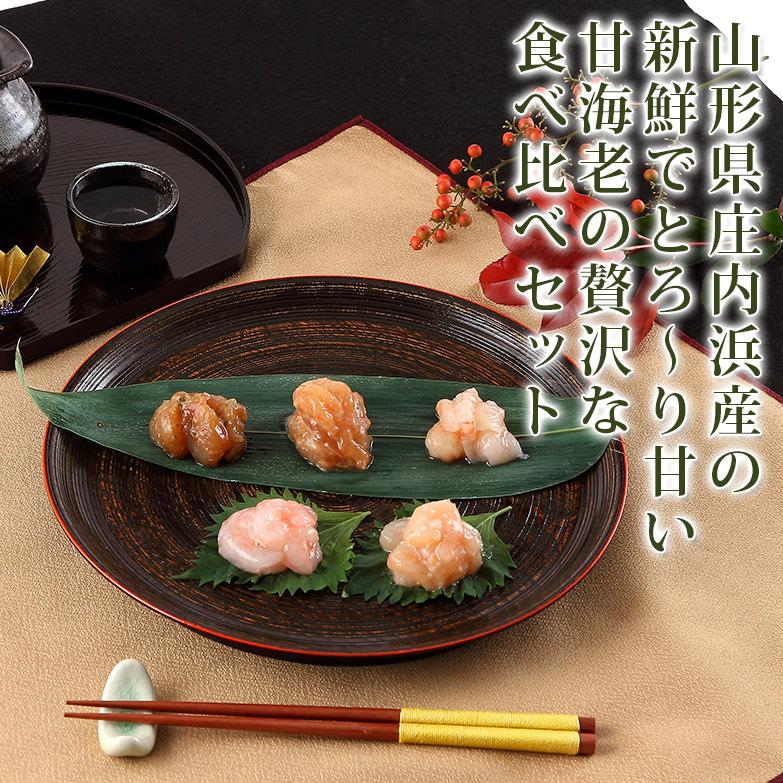 山形県庄内浜産 甘海老食べ比べセット