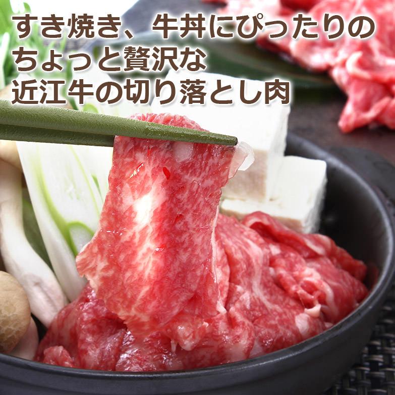 すき焼き、牛丼に! 柔らかなお肉の切り落とし 近江牛霜降り切り落とし