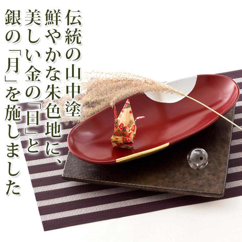 石川県伝統の山中塗 10.5おもてなし鉢 吟朱 日月