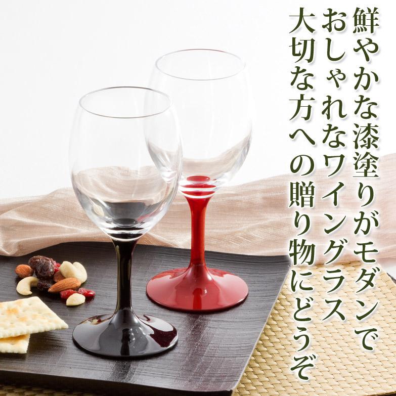 モダンでおしゃれな 漆塗ペアワイングラス(大)