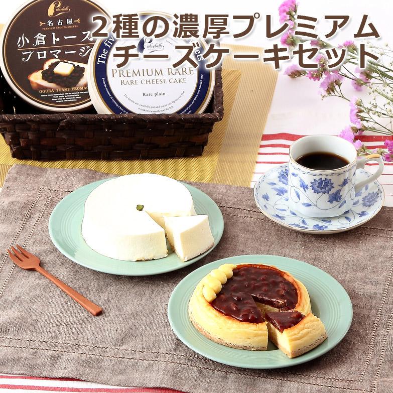 濃厚チーズが絶品! カラベルギフトセット (プレミアムレア×小倉トースト)