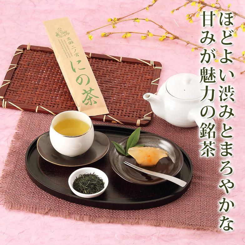 知る人ぞ知る香川の銘茶  高瀬二ノ宮にの茶