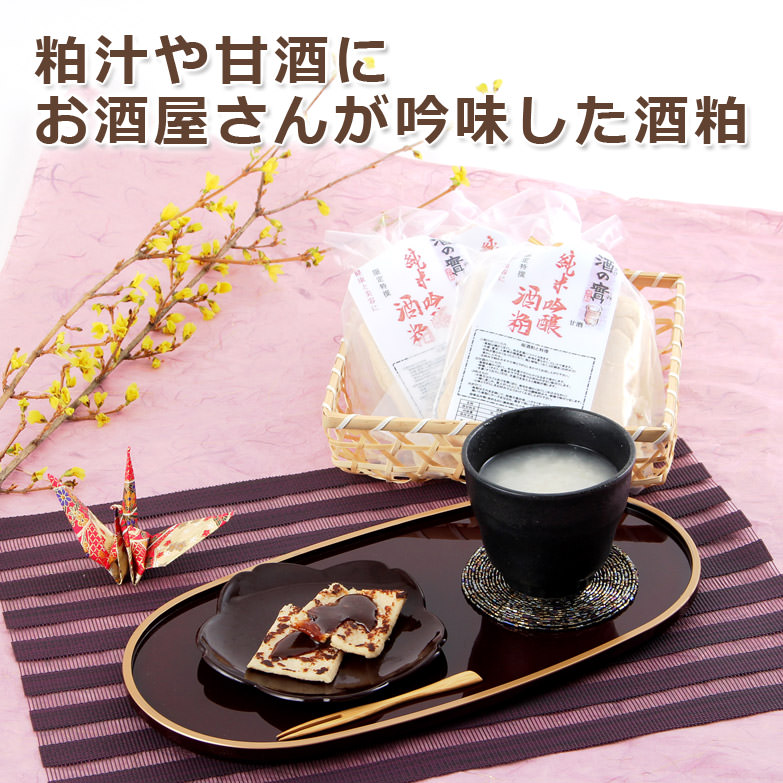 使い方いろいろ  お酒屋さんの純米吟醸酒粕  500g×6個パック
