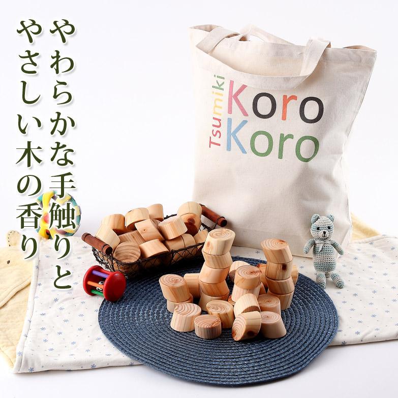 国産ひのきを使ったシンプルなおもちゃ コロコロつみき 100個 有限会社キ・ブロック 岐阜県