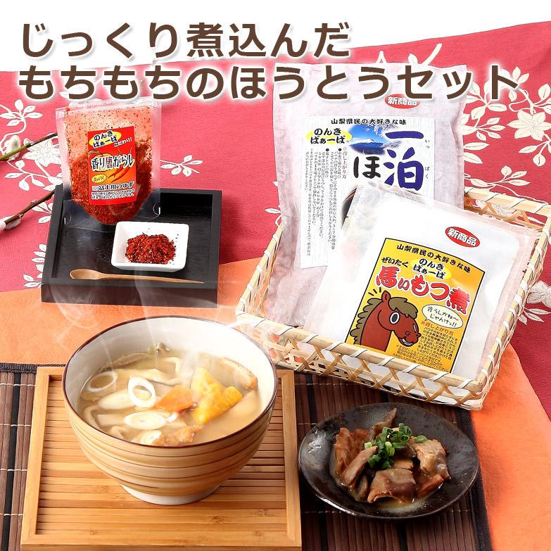 山梨県伝統の味 レトルトほうとうがついに誕生! 一泊ほうとうセット