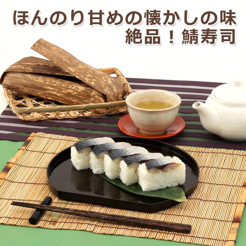 鯖寿司(酢)2ケセット 有限会社昇平楼・岐阜県
