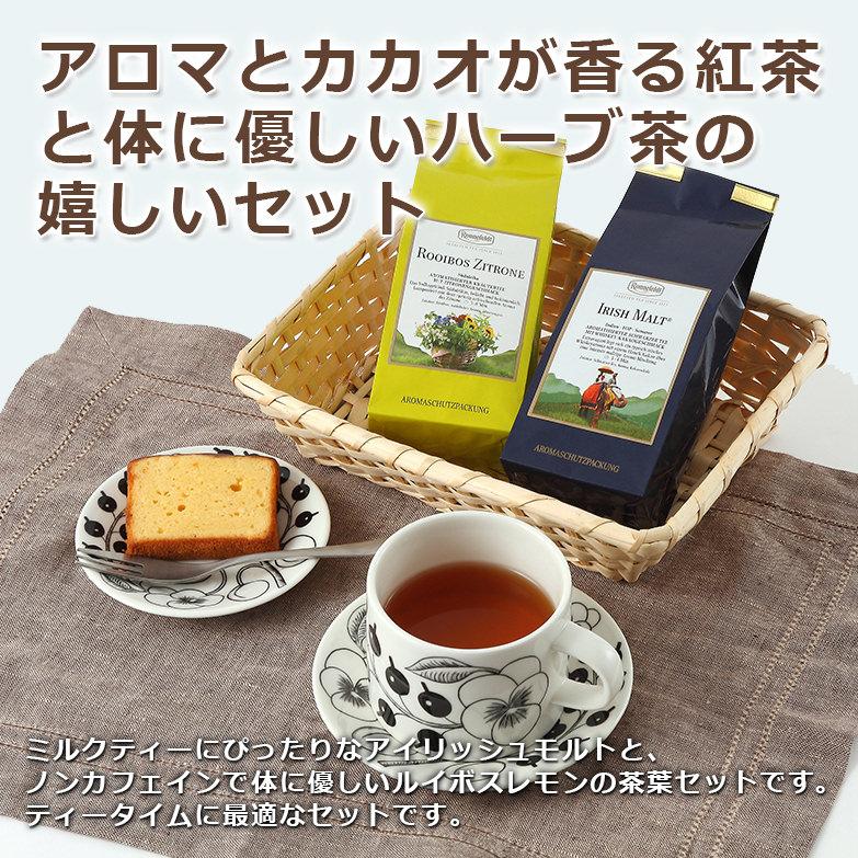 紅茶とハーブ茶の嬉しいセット TGS−1 アイリッシュモルト&ルイボスレモン ギフトセット