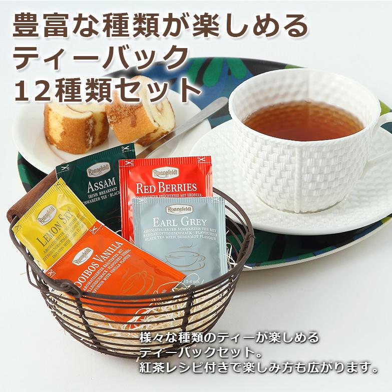 ティーバック12種セット(紅茶レシピ付)TGS-TV-3 ティーベロップ12種セット