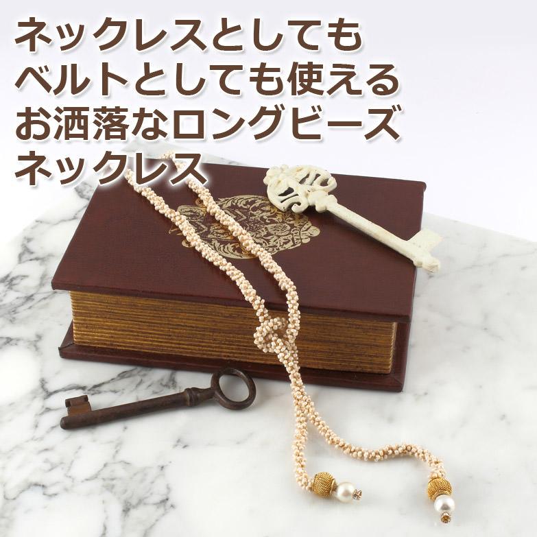 ビーズ ロングネックレス(巻き付けタイプ)