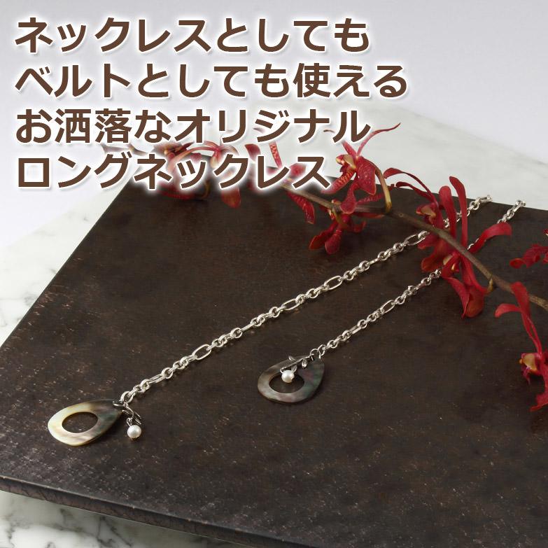 エリズ・オリジナルデザイン シェル片チャーム ロングネックレス(巻き付けタイプ)