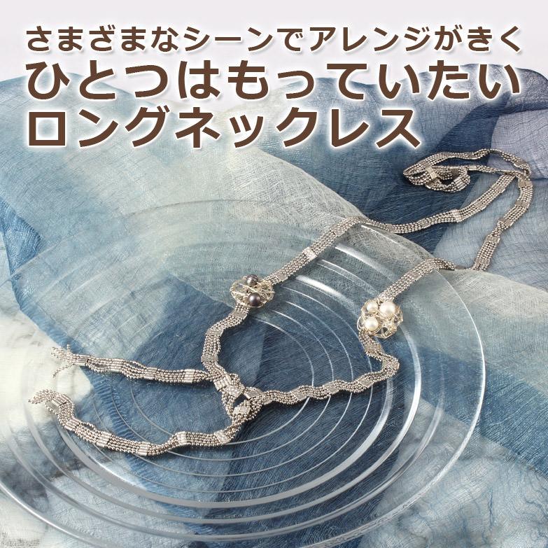 エリズ・オリジナルデザイン チャーム付帯状チェーン ロングネックレス(巻き付けタイプ)