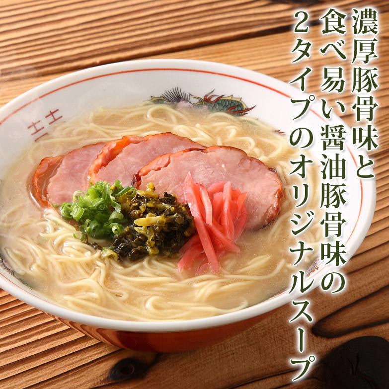 早ゆでタイプの極細麺 博多名産品セット「極細ラーメン16食」