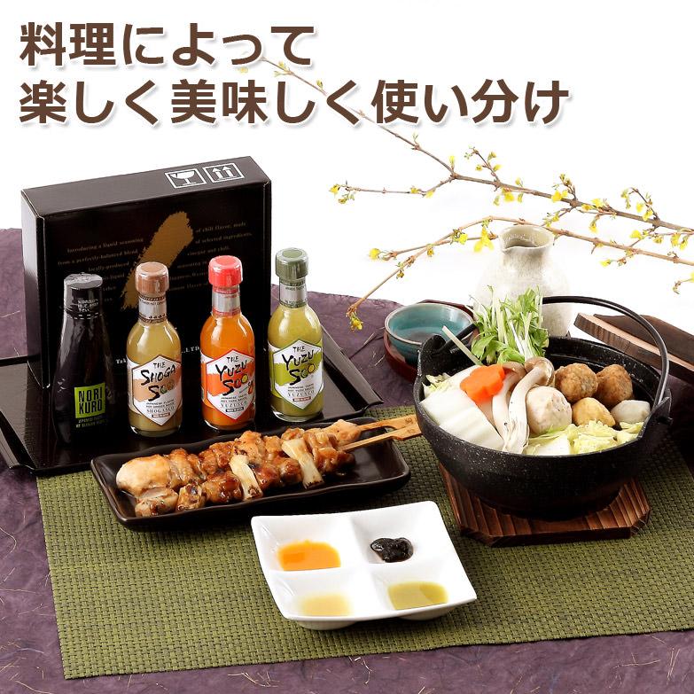 九州名産!新感覚の液体調味料  ゆずすこバラエティセット YB-20