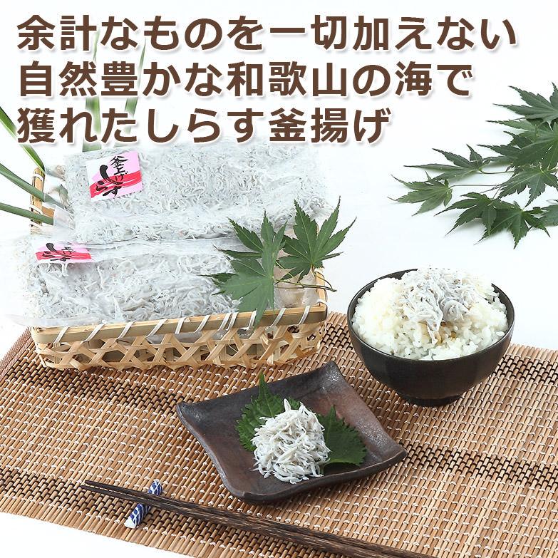 自然豊かな和歌山の海で水揚げされた 素材の良さを味わえるしらす釜揚げ