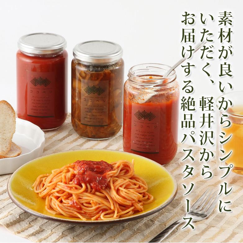 軽井沢の食のセレクトショップ 「ココペリ」オリジナル パスタソースセット