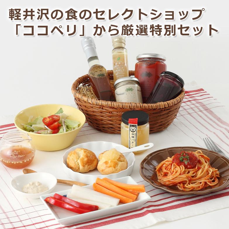 軽井沢のこだわり野菜のお店 「ココペリ」が厳選! 詰合せセットA