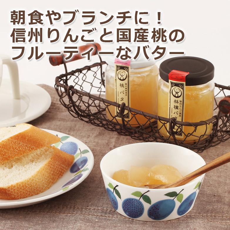 パンやパンケーキに塗るだけ 簡単フルーティー! モモバター・リンゴバターセット