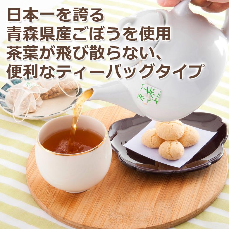疲れた心と体を癒す ごぼう茶(ティーバッグ)7包