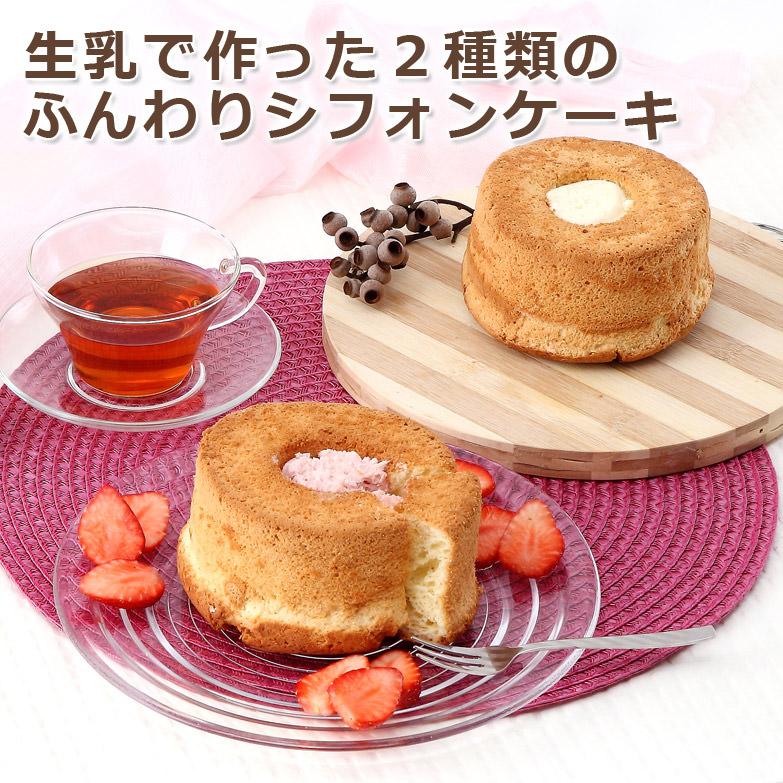 いちご味とバニラ味の2種の味を楽しむ シフォンケーキセット