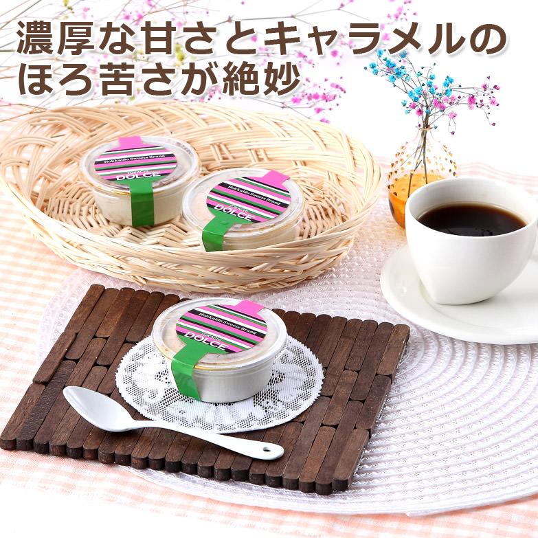 甘さとキャラメルのほろ苦さが絶妙 濃厚アイス カタラーナ 十勝ドルチェ・北海道