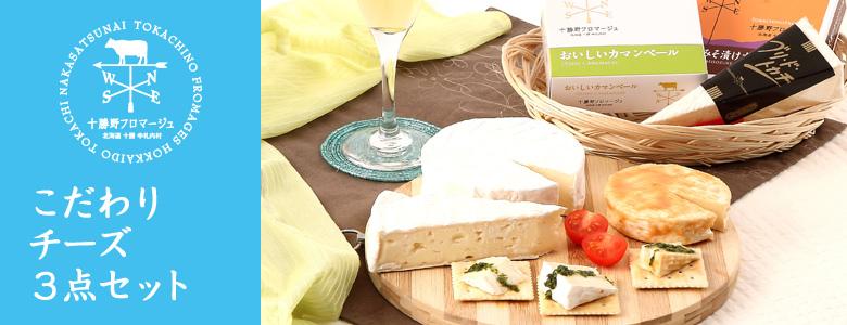 十勝野フロマージュ こだわりチーズ3点セット 株式会社十勝野フロマージュ・北海道
