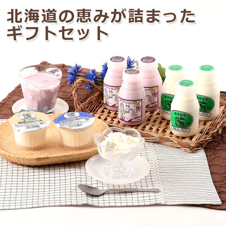 北海道よりこだわり乳製品のセット  あすなろギフトセットC