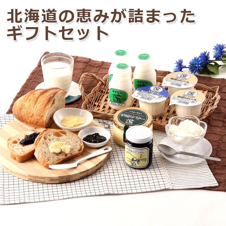 北海道よりこだわり乳製品のセット あすなろギフトセットD あすなろファーミング・北海道